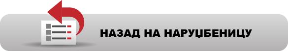 baner-nazad-585px