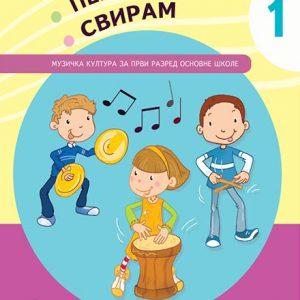 Музичка култура 1 (без CD-а)
