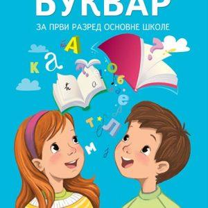 Српски језик 1 буквар