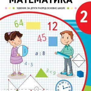 Математика 2 уџбеник