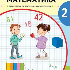 Математика 2 радна свеска