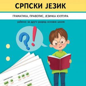 Српски језик 2 граматика, правопис, језичка култура