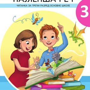 """Српски језик 3 читанка """"Најлепша реч"""""""