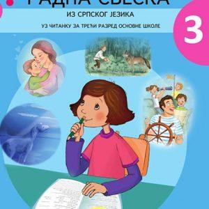 Српски језик 3 радна свеска