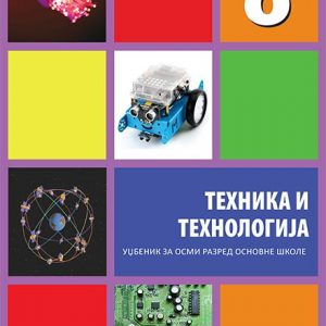 Техника и технологија 8 уџбеник